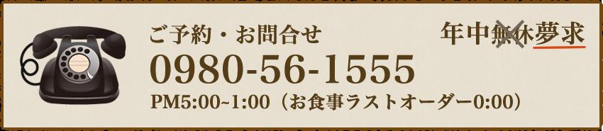 北山食堂へのご予約・お問合せ 0980-56-1555